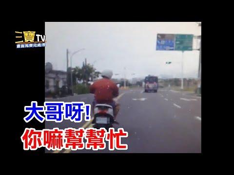 大哥呀! 你嘛幫幫忙,稍微注意一下自己與別人的行車安全吧!