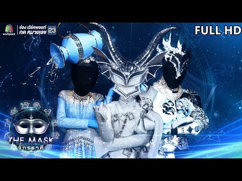 The Mask จักรราศี | EP.04 | 19 ก.ย. 62 Full HD