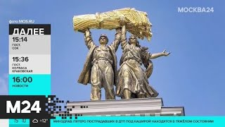 Смотреть видео Как изменились символы главной выставки страны за 80 лет - Москва 24 онлайн