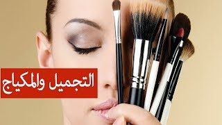 Learn English Arabic Cosmetics Make Up Youtube