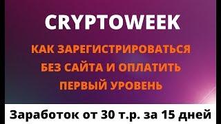 Заходим в новый смартконтракт Cryptoweek Предстарт  Пристройка к Smartex