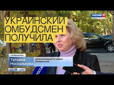 Украинский омбудсмен получила отМоскальковой данные озадержанных моряках