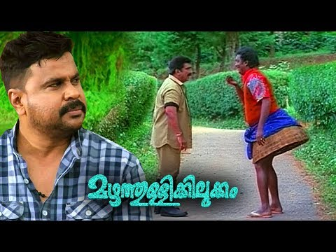 Malayalam full movie Mazhathulikilukkam ||...