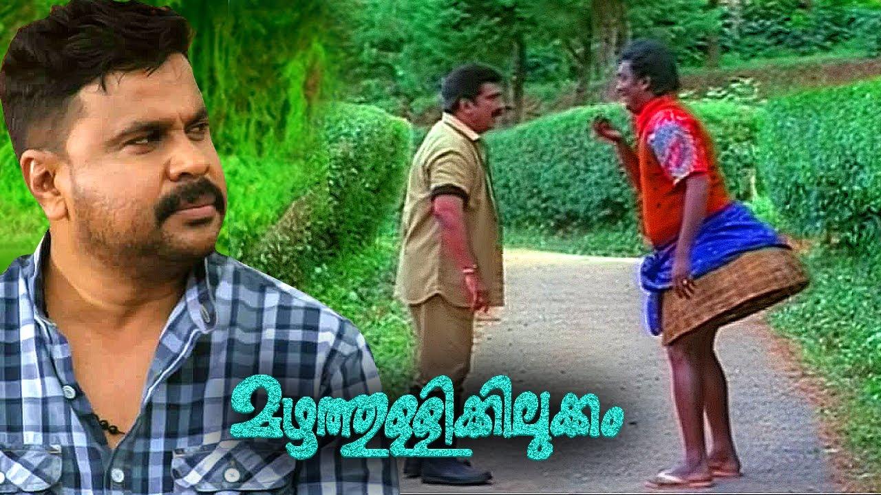 Malayalam full movie Mazhathulikilukkam || Malayalam comedy Full Movie || Dileep comedy movies
