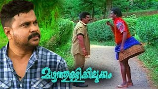 Malayalam full movie Mazhathulikilukkam || Malayalam comedy Full Movie || Dileep comedy movies