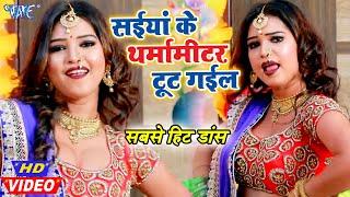 #Govind Yadav Gopiya का भोजपुरी Dance #Video- सईयां के थर्मामीटर टूट गईल I 2020 Bhojpuri Dance