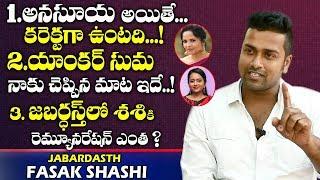 జబర్దస్త్ లో శశి రెమ్యూనరేషన్ ఎంత? | Anchor Shashi About Suma and Anasuya | Jabardasth Remuneration
