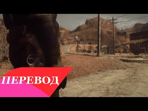 Marty Robbins - Big Iron (Ost Fallout: New Vegas) Перевод