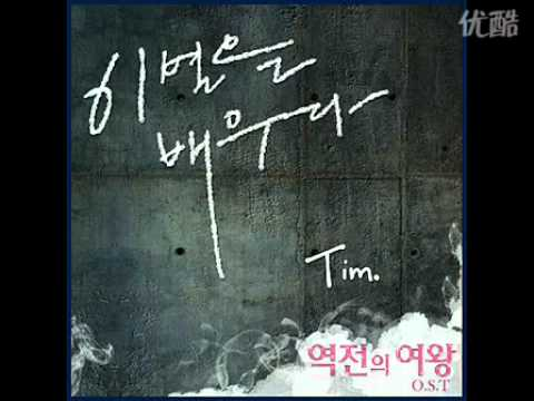 [ Queen Of Reversals OST ] TIM -  Learning To Say Goodbye