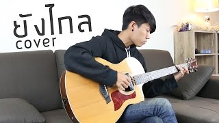 ยังไกล BOY PEACEMAKER - Fingerstyle Guitar Cover by tonpalm