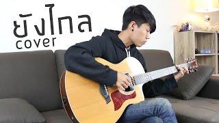 ยังไกล BOY PEACEMAKER - Fingerstyle Guitar Cover by tonpalm