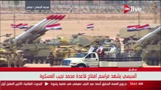 فيديو| السيسي وضيوف مصر يستعرضون القوات المصطفة بقاعدة محمد نجيب العسكرية