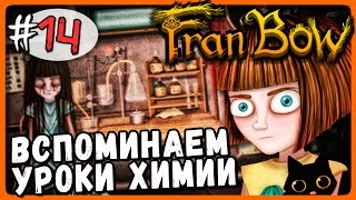 ВСПОМИНАЕМ УРОКИ ХИМИИ! ● Fran Bow Прохождение #14
