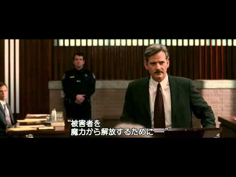 エミリー・ローズ - 予告編