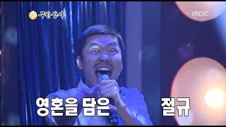 [ENG SUB] Infinite Challenge, Muhan Company(2) #03, 무한상사(2) 20121006 Video