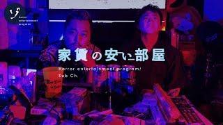 納涼!最恐心霊写真5連発…ゾゾゾの夏締めスペシャル