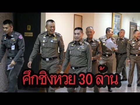 ศึกชิงหวย 30 ล้าน ชั่วโมงต้องมนต์กฤษณะปรีชา | Thairath Online
