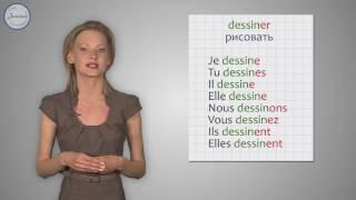 Французский 5 класс. Present des verbes reguliers  Настоящее время правильных глаголов. Имератив.