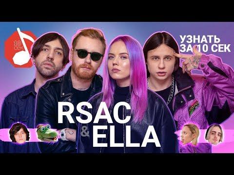 Узнать за 10 секунд | RSAC & ELLA угадывают треки Крокодила Гены, OG Buda и еще 18 хитов
