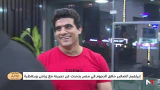 حلاق مصري يحكي كيف تعامل مع نجوم المنتخب المغربي