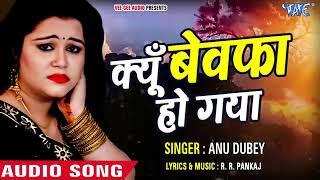 सबसे दर्द भरा गीत 2018 Anu Dubey क्यूँ बेवफा हो गया Kyu Bewafa Ho Gaya Latest Hindi Sad Song