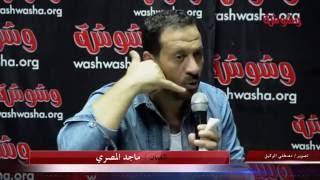 بالفيديو.. ماجد المصرى يكشف تفاصيل خلافه مع المخرج محمد سامى