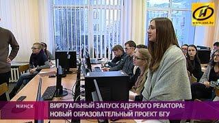 Виртуальный запуск ядерного реактора в БГУ