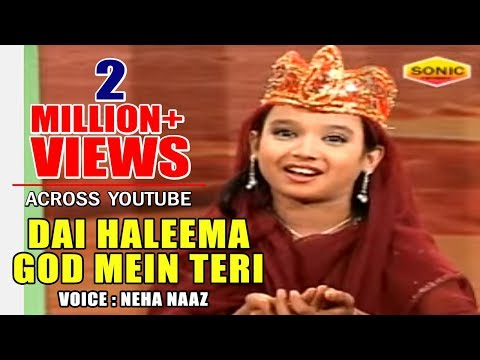 Dai Haleema God Mein Teri | Waqya | Neha Naaz | Full Qawwali | Jholi Bharo Hamari | Sonic Islamic