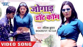 Laukesh Kumar ने यूपी बिहार हिला कर रख दिया - Jogad Dot Com - Superhit #Video_Song 2019