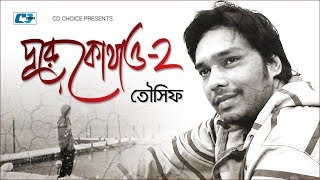 Dure Kothao 2 | Tausif | Ayojon | Bangla Music Video