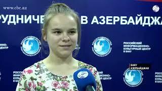 Бакинские школьники вернулись из поездки в Москву