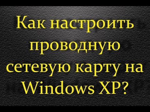 Как настроить проводной интернет на windows xp