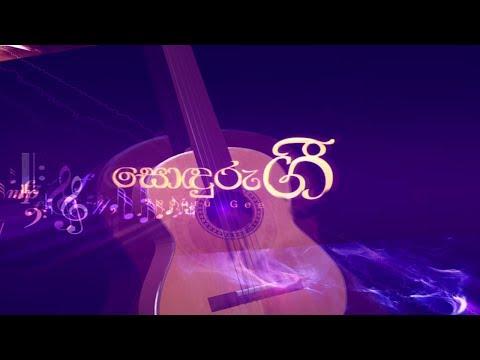 Res Vihidena Jeewithe | Sonduru Gee | Rajiv Sebastian
