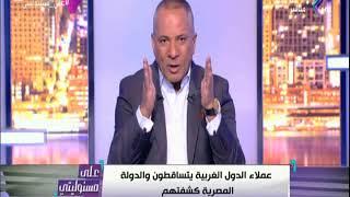 شاهد.. ماذا كتبت الـ بي بي سي عن وائل عباس