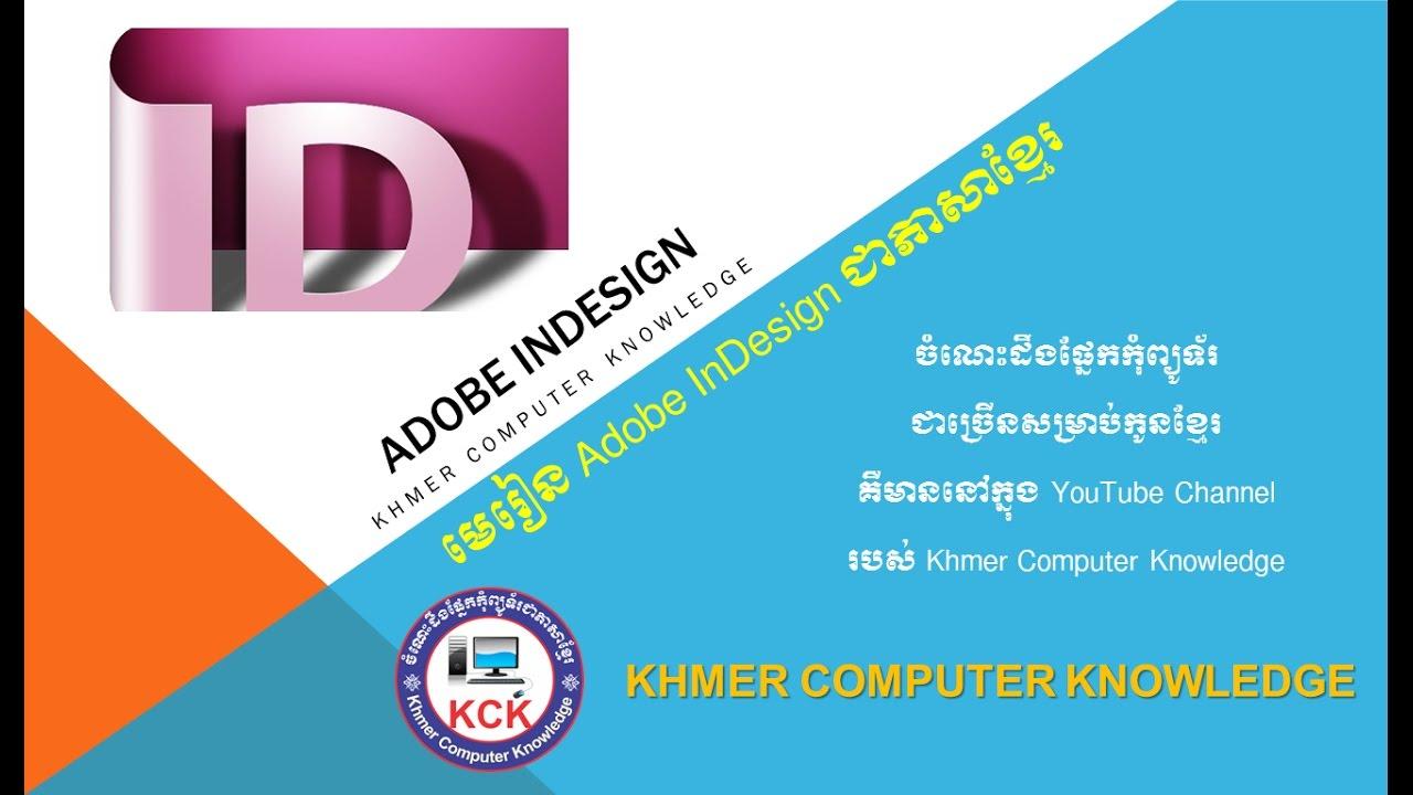 introduction to adobe flash cs6 pdf
