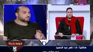 ك. تامر عبد الحميد: يجب أن يستمر كوبر مع المنتخب في كأس العالم للتخلص من جون