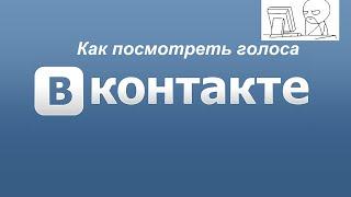 видео Как посмотреть результаты опроса вконтакте не голосуя