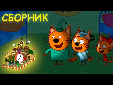 Три Кота | Сборник необыкновенных серий | Мультфильмы для детей - Видео онлайн
