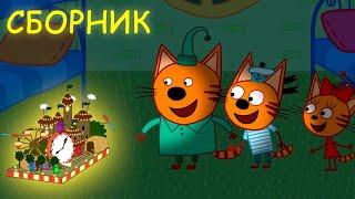Три Кота   Сборник необыкновенных серий   Мультфильмы для детей