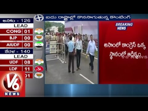 5 State Assembly Elections Live Results | Trunamool Congress Leads In West Bengal | V6 News