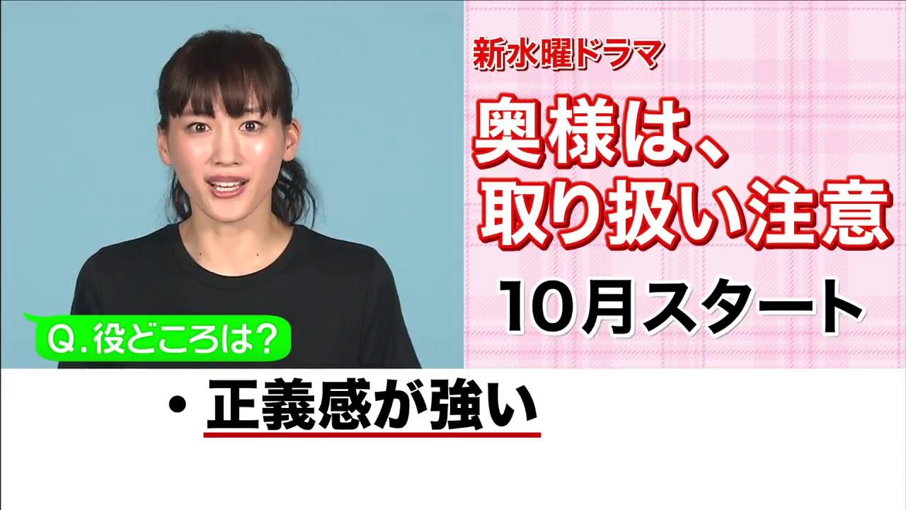 綾瀬はるか@10月新水曜ドラマ「...