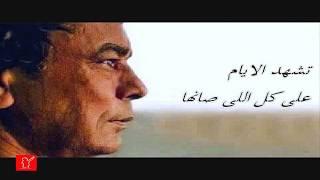 محمد منير - عايش / النسخة الاصلية  [ كلمات Mohamed Mounir - Ayeish [LYRICS