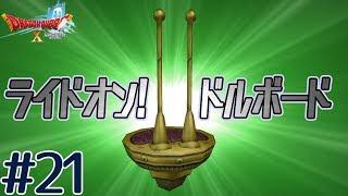 【ドラゴンクエストⅩ】ドルボードという神アイテムをゲット!!これで移動が快適に…