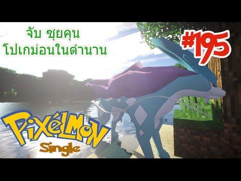 Minecraft Pixelmon Single [3.3.8] #195 จับ ซุยคุน โปเกม่อนในตำนาน