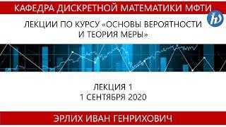 Основы вероятности и теория меры Эрлих И.Г. Лекция 01 01.09.20