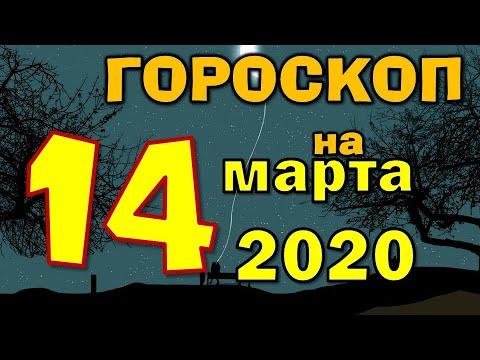 Гороскоп на завтра 14 марта 2020 для всех знаков зодиака. Гороскоп на сегодня 14 марта 2020 Астрора