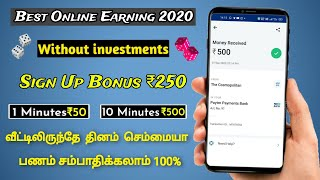 New Best Online Earning 2020 !!(Without investment)₹500 Earn Money Daily || Realwin explain in Tamil