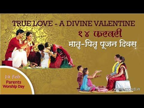 Must Watch | 14 फरवरी को इनकी पूजा न की, तो क्या किया ?  | मातृ-पितृ पूजन दिवस | Parents Worship Day