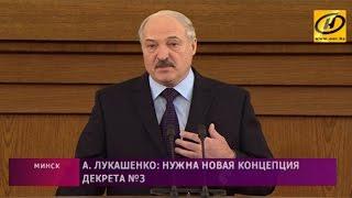 Лукашенко поручил сделать выводы из ситуации по Декрету №3 и разработать новую концепцию документа