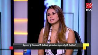 """ستوديو: منة عرفة: أصيبت بالاكتئاب بعد مسلسل """"شقة فيصل"""" (فيديو)"""